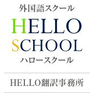 ハロースクール