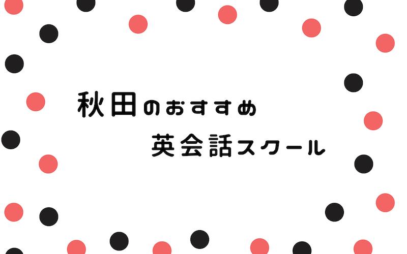 秋田の英会話