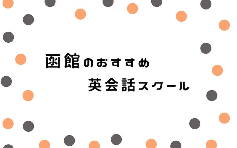函館の英会話
