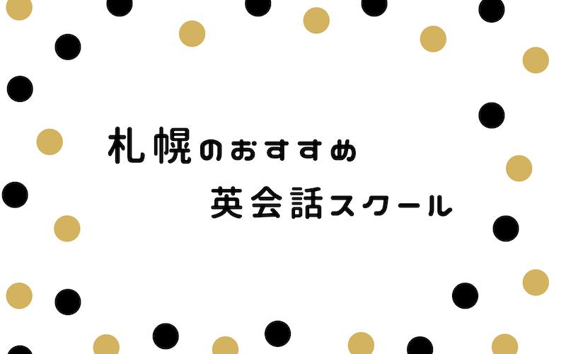 札幌英会話