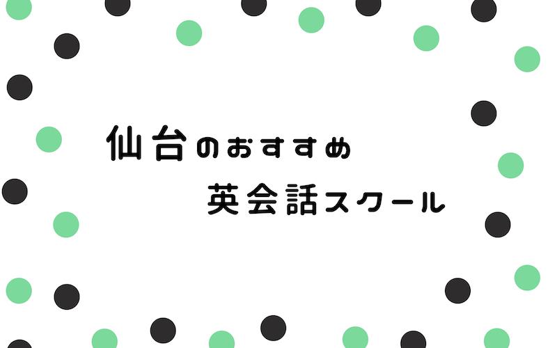 仙台の英会話