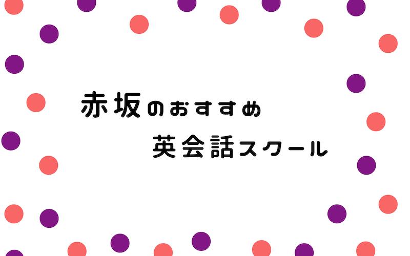 赤坂の英会話スクール