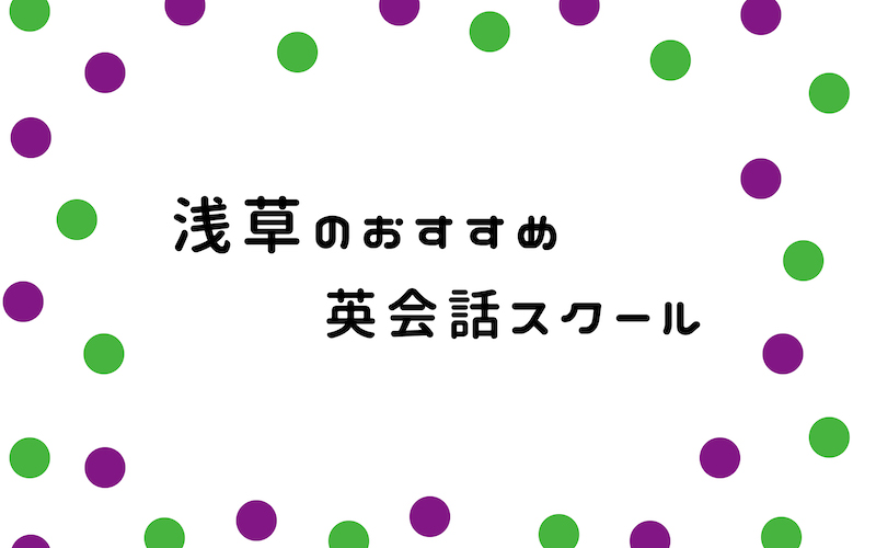 浅草の英会話スクール