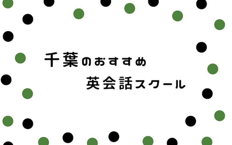 千葉の英会話サークル