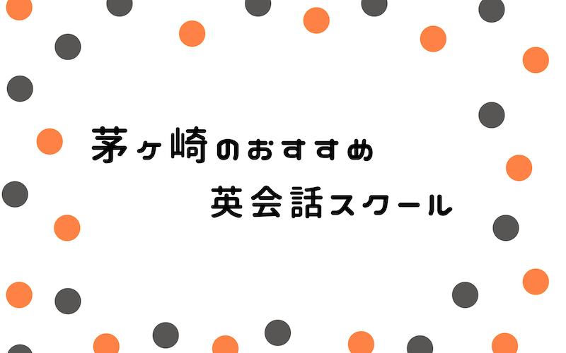 茅ヶ崎の英会話スクール