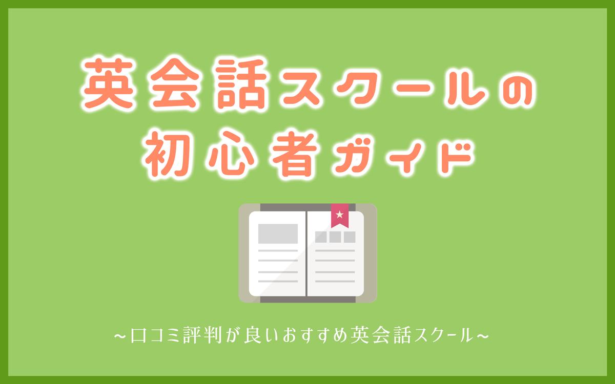 英会話スクール初心者ガイド