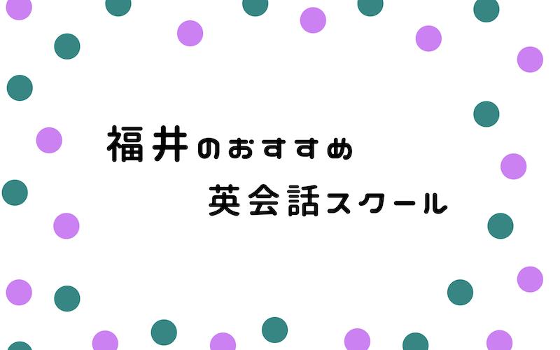 福井の英会話スクール