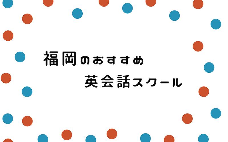 福岡の英会話スクール