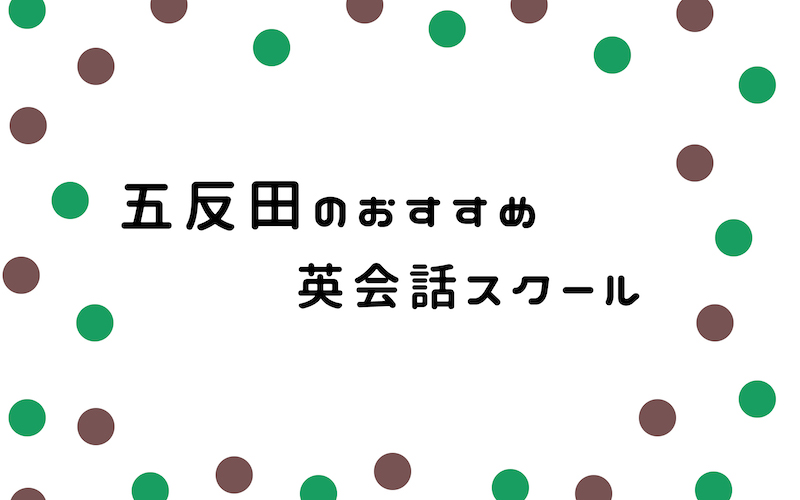 五反田の英会話スクール