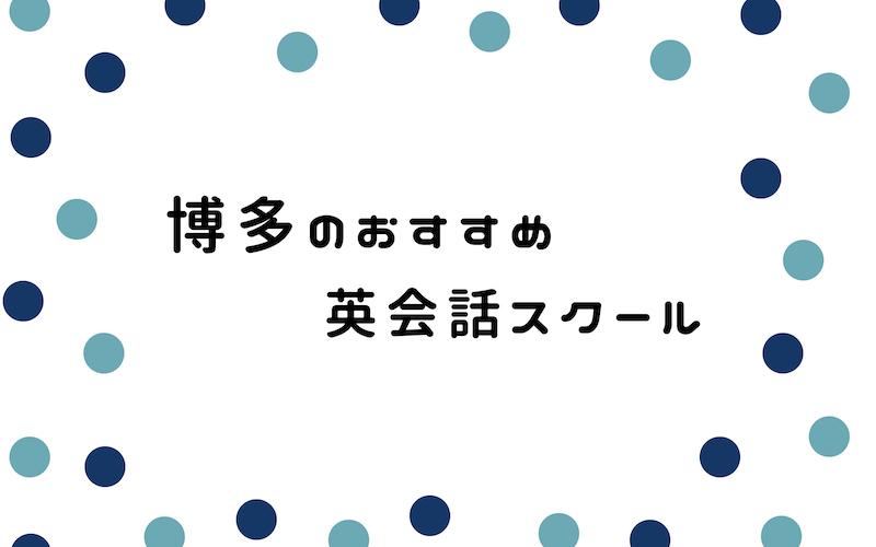 博多の英会話スクール