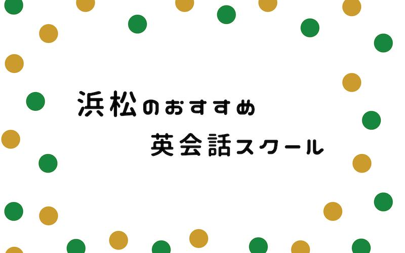 浜松の英会話スクール
