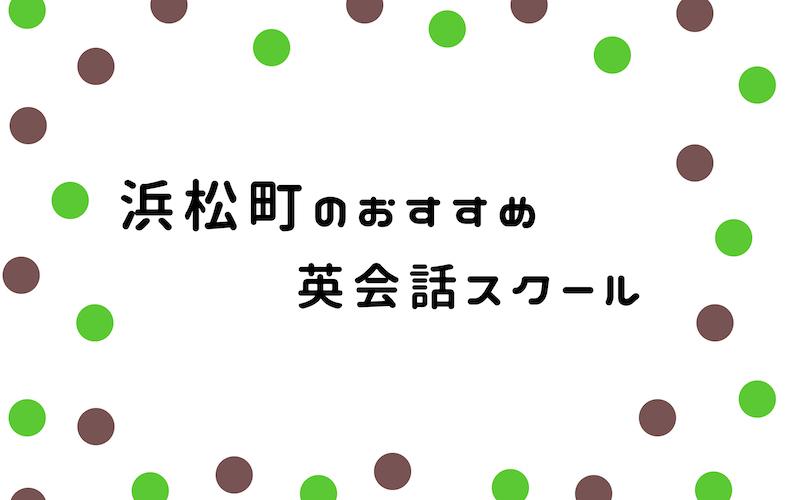 浜松町の英会話スクール