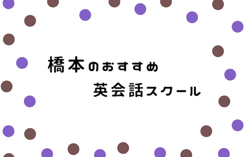橋本の英会話スクール