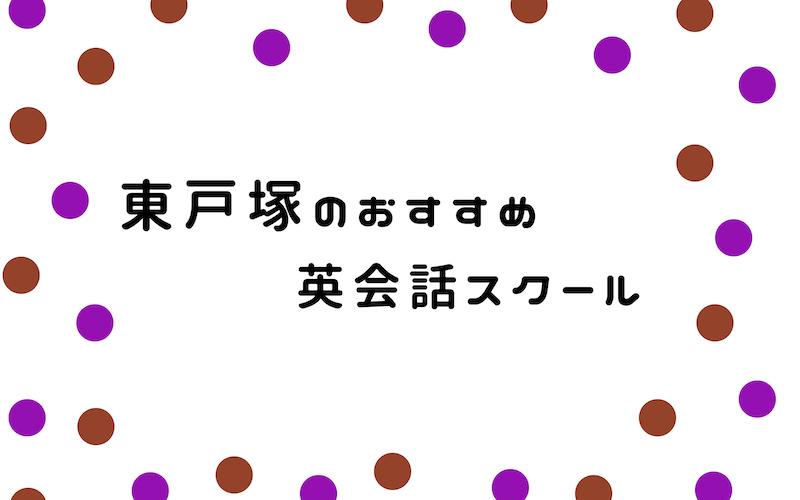 東戸塚の英会話スクール