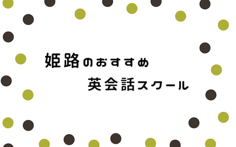 姫路の英会話スクール
