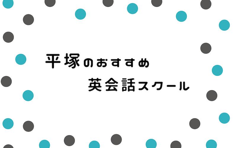 平塚の英会話スクール