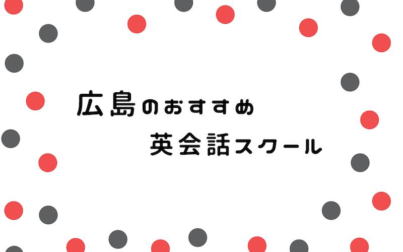 広島の英会話スクール