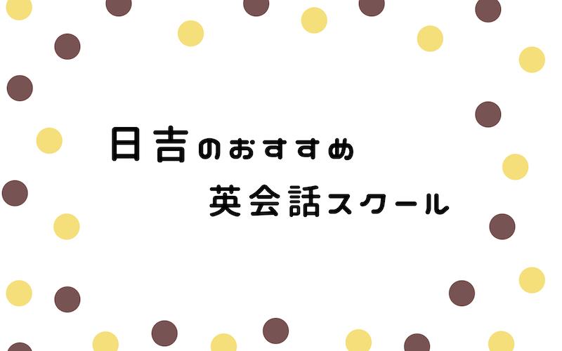 日吉の英会話スクール