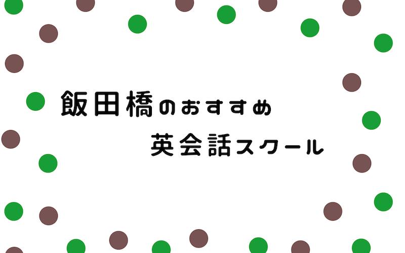 飯田橋の英会話スクール