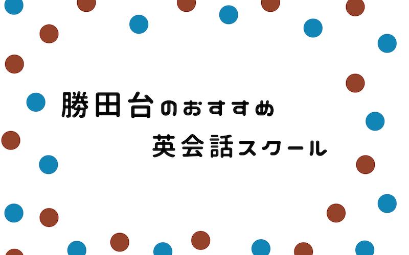 勝田台の英会話スクール