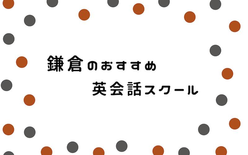 鎌倉の英会話スクール