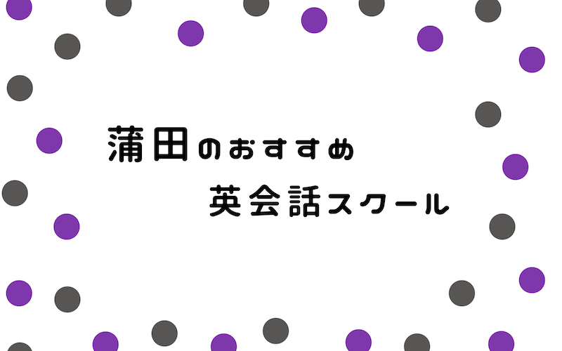 蒲田の英会話スクール