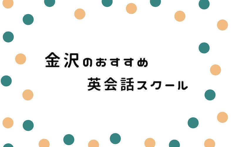 金沢の英会話スクール