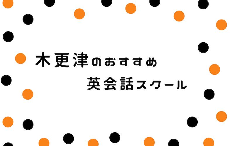 木更津の英会話スクール