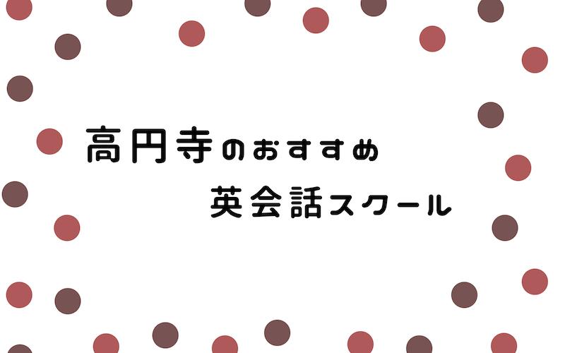 高円寺の英会話スクール