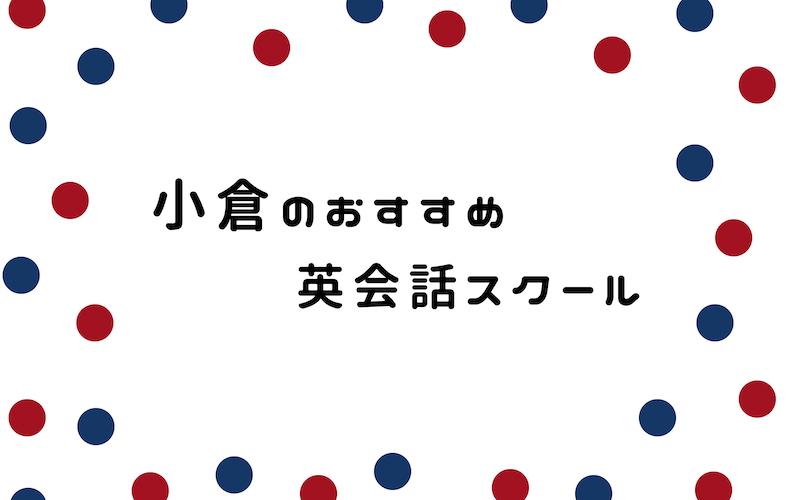 小倉の英会話スクール