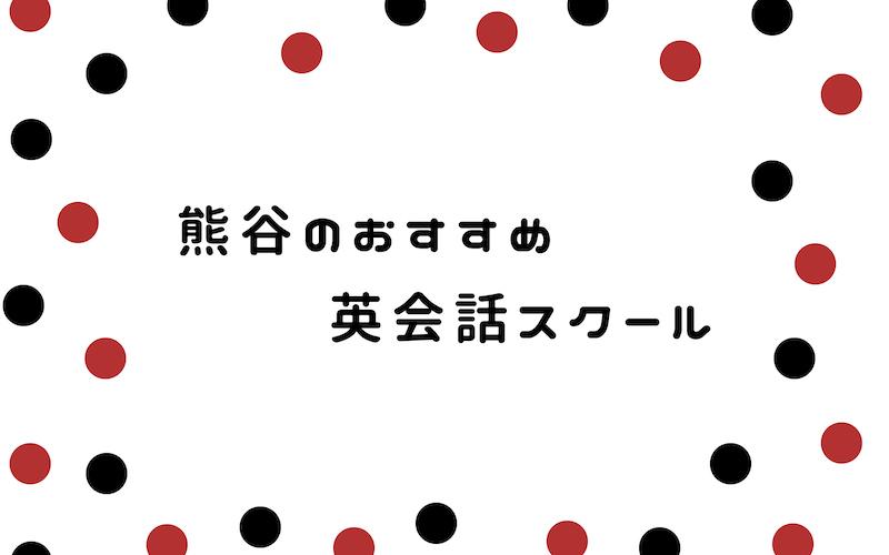 熊谷の英会話スクール
