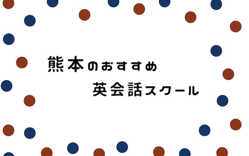 熊本の英会話スクール
