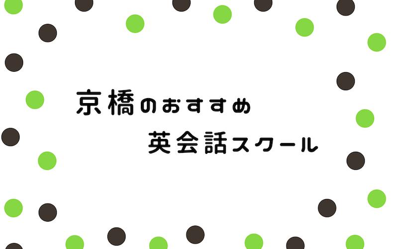 京橋の英会話スクール