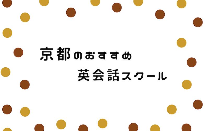 京都の英会話スクール
