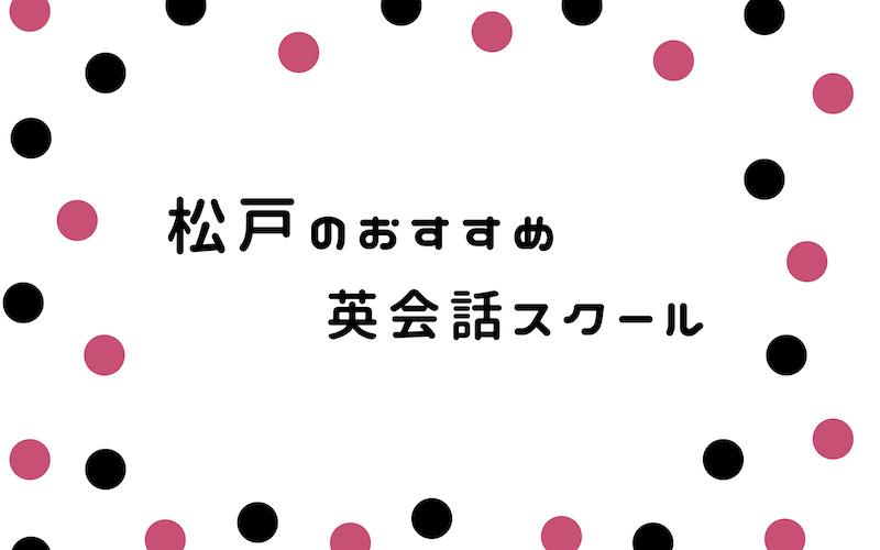 松戸の英会話スクール