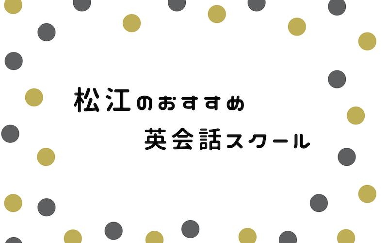 松江の英会話スクール
