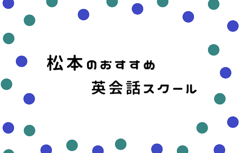 松本の英会話スクール