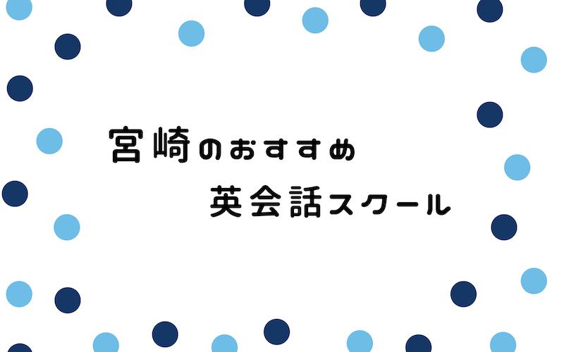 宮崎の英会話スクール