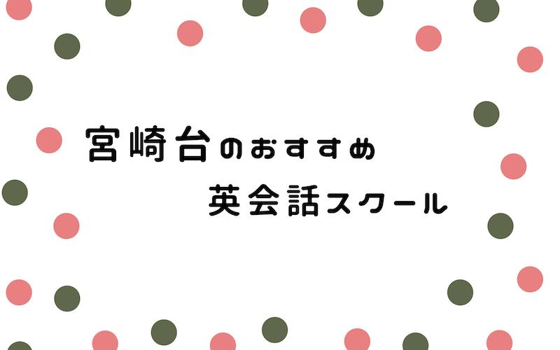 宮崎台の英会話スクール