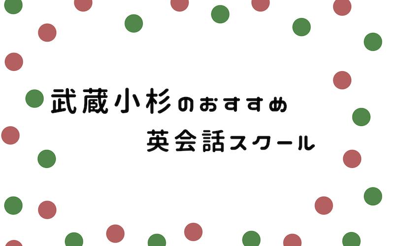武蔵小杉の英会話サークル