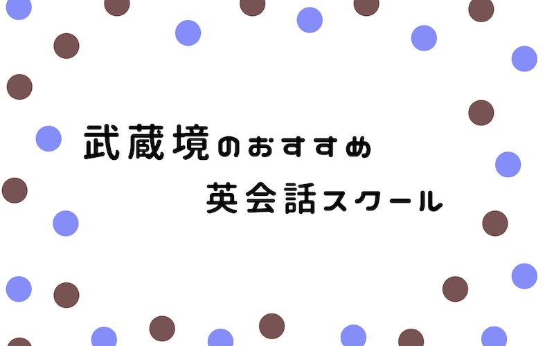 武蔵境の英会話スクール