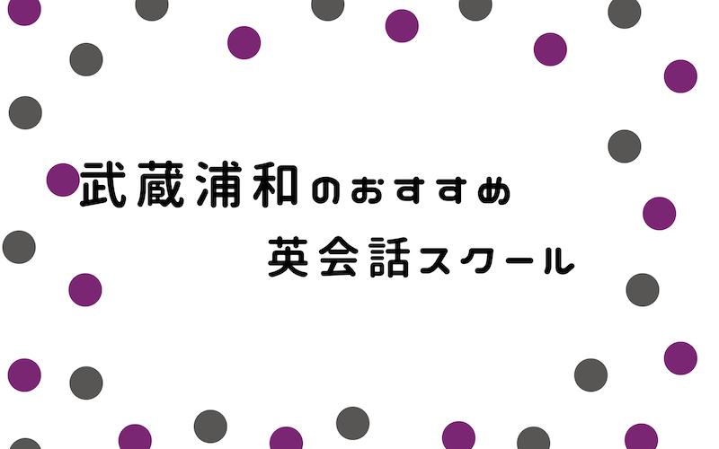 武蔵浦和の英会話スクール
