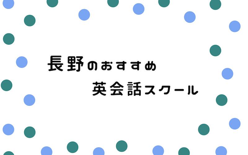 長野の英会話スクール