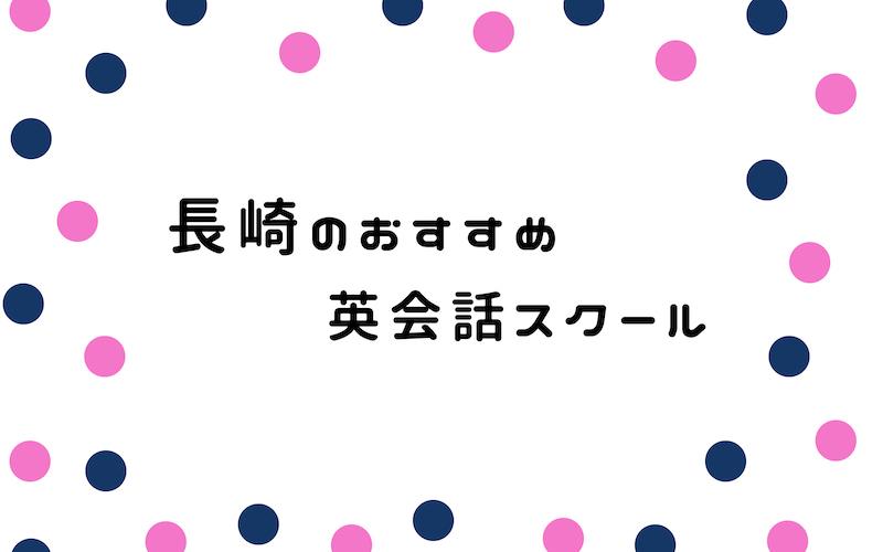 長崎の英会話スクール