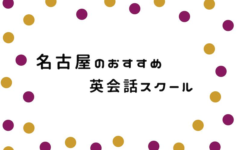名古屋の英会話スクール