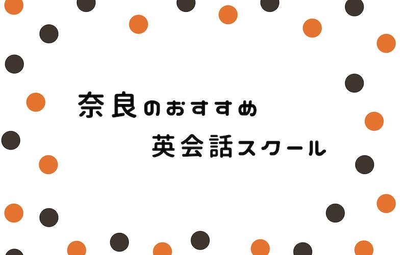 奈良の英会話スクール