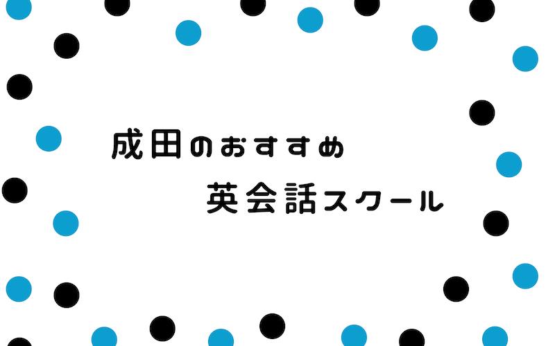 成田の英会話スクール
