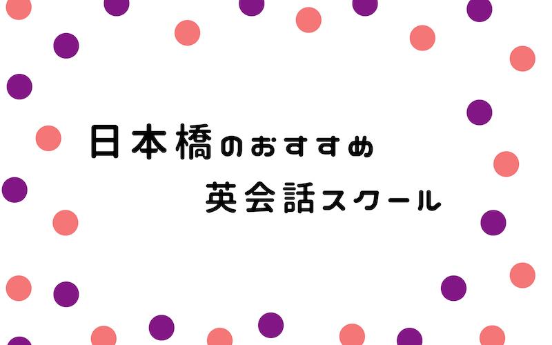 日本橋の英会話スクール