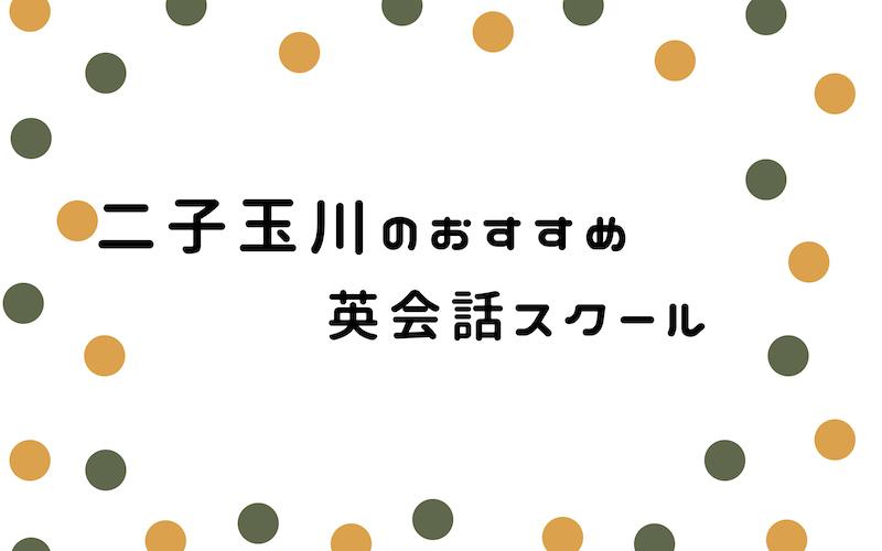 二子玉川の英会話スクール