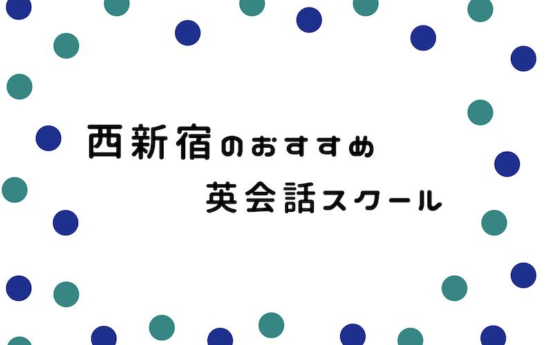 西新宿の英会話スクール